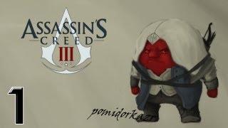 Прохождение Assassin's Creed III - #1 [Хэйтем](Не забывайте про лайки, - это очень сильно поможет каналу! Подписывайтесь на канал: http://www.youtube.com/user/PomodorkaZR?feat..., 2012-10-31T10:37:00.000Z)