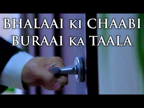 Bhalaai Ki Chaabi & Buraai Ka Taala : Mr. Sadruddin Virani