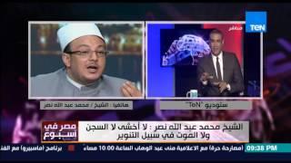 فيديو.. الشيخ محمد عبدالله : أغاني المهرجات الشعبية حرام شرعا