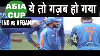 Asia Cup-2018 | India vs Afghanistan Match Highlights, LIVE Cricket Score #DBLIVE