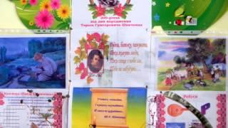 Презентація оформлення школи до 200 річчя з Дня народження Т.Г.Шевченка.(, 2014-03-24T20:01:19.000Z)