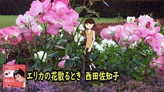 エリカの花散るとき 宴 西田佐知子.
