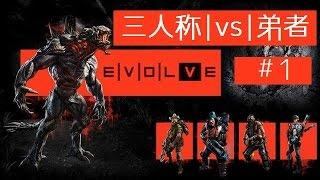 【三人称】EVOLVEで対決!!#1 vs弟者ゴライアス【2BRO.】