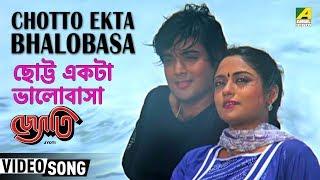Chotto Ekta Bhalobasa | Jyoti | Bengali Movie Song | Asha Bhosle