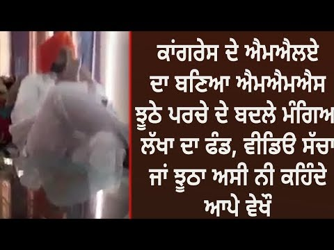 F.I.R ON SALE IN PUNJAB! WATCH CONGRESS MLA CLIP VIRAL IN PUNJAB