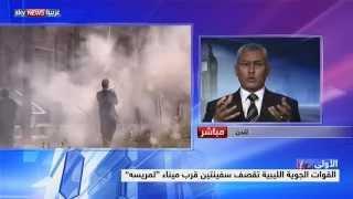 ليبيا.. تكثيف الحصار البحري على داعش