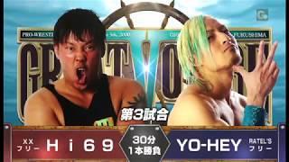 NOAH - YO-HEY vs Hi69