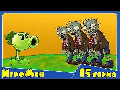 на зомби против растений обзор игры xbox 360