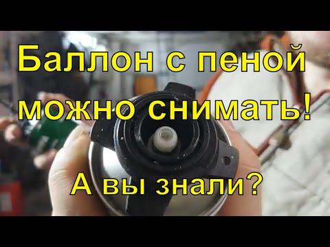 Многоразовое использование баллона монтажной пены. Как использовать повторно?