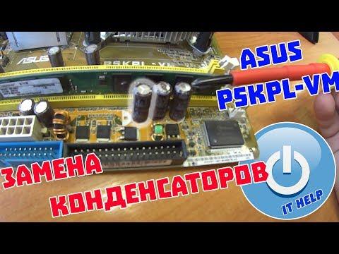 Замена конденсаторов, Asus P5kpl Vm