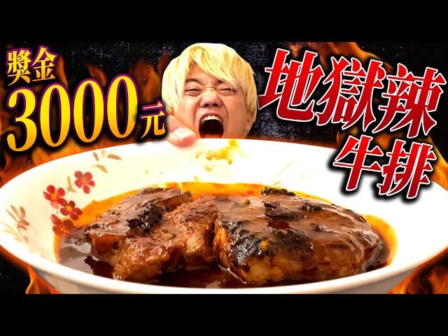 挑戰10分鐘吃完就得到3000元的地獄辣牛排!料理中出大事了!