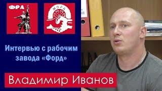 Борьба рабочих завода «Форд». Владимир Иванов, профсоюз МПРА. 23.06.2018.