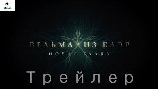 Ведьма из Блэр: Новая Глава - Русский Трейлер (2016)