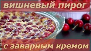 Как приготовить Вкусный вишневый пирог с заварным кремом