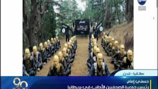 90 دقيقة - إندبندنت تنشر خريطة الإرهابيين  داعش يتمدد بـ42 تنظيم مسلح فى العالم
