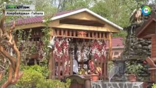 Туристическая сказка в Габале. Документальный фильм