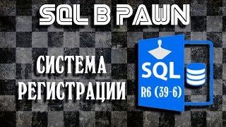 Урок №22 - SQL в PAWN - Регистрация на MySQL R-6(r39-6) (PAWNSTART)