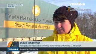 Штаб Рината Ахметова помогает семьям на передовой