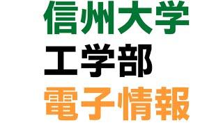 【工学部】電子情報システム工学科の紹介