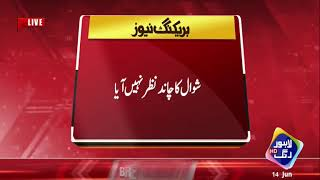 Eid-ul- Fitr 2018 will be on Saturday(16th June) - Lahore Rang