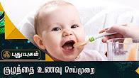 குழந்தை உணவு செய்முறை Azhaikalam Samaikalam 20-07-2017 Puthuyugam TV Show Online