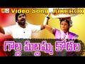 Gollamallama Kodala Jukebox Telangana Folks Folk Video Songs Telugu Janapada Video Songs