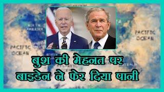 VishwakhabramI Biden पर भड़के Bush, कहा- Afghanistan की महिलाओं, बच्चियों को मार डालेगा Taliban