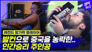 '불운의 사나이' 바닥에서 정상까지!! 인생 역전 스토리