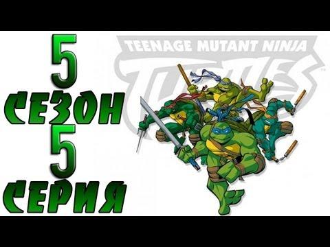 Мультфильм черепашки ниндзя 5 сезон 5 серия смотреть онлайн