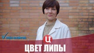 Сериал Цвет липы (2019) 1-4 серии детектив на канале ТВЦ - анонс