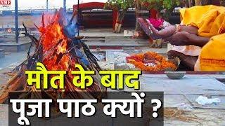 जानिए शरीर त्यागने के बाद क्यों की जाती है 13 दिन तक पूजा