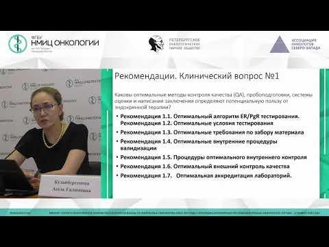 Обновленные рекомендации 2020 г. по определению рецепторного статуса в карциномах молочной железы