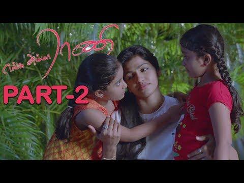 Enga Amma Rani Movie Part 2  Dhansika, Anil Murali, Namo Narayana  Ilaiyaraaja