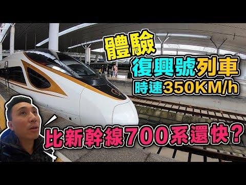 一日體驗高鐵時速350km/h 復興號 | 比日本新幹線700系快嗎?上海-杭州| 台灣腳人大陸 | 火車鐵道迷快來看看「Men's Game玩物誌」