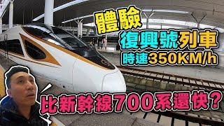 一日體驗高鐵時速350km/h 復興號   比日本新幹線700系快嗎?上海-杭州  台灣腳人大陸   火車鐵道迷快來看看「Men\'s Game玩物誌」