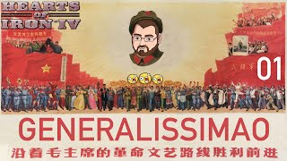 People s Republic of China 1 Hearts of Iron IV HOI4