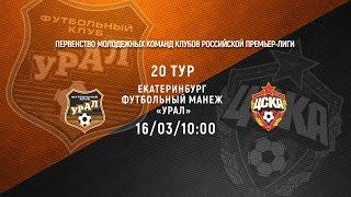 Прямая трансляция матча «Урал-M» - «ЦСКА-М»