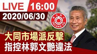 【完整公開】大同市場派反擊 召開記者會指控林郭文艷違法