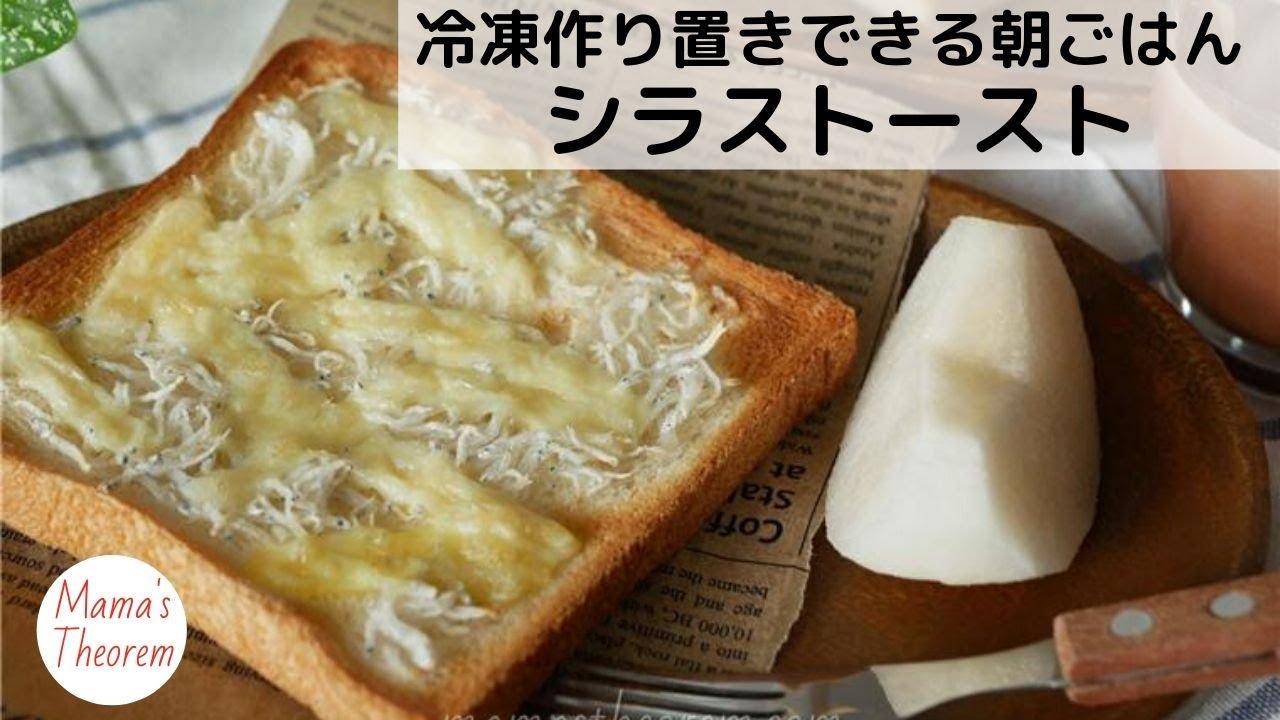 冷凍作り置きできる朝ごはん シラストースト