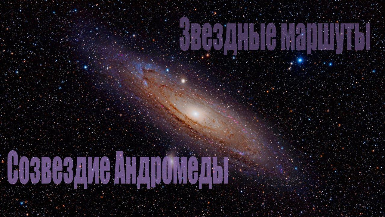 Звездные маршруты. Созвездие Андромеды