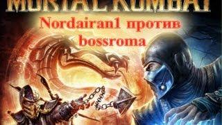 Mortal Kombat 9 (Nordairan1(Я) vs bossroma)