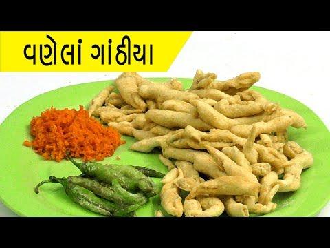 Gujarati Vanela Gathiya Recipe | Ganthiya વણેલા ગાંઠીયા  by Green Kitchen in Gujarati language