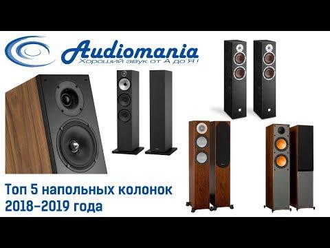 Топ 5 напольной акустики 2018-2019 года
