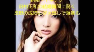 新婚・下平アナ 田村正和の結婚質問に驚く!? 動画で解説しています。