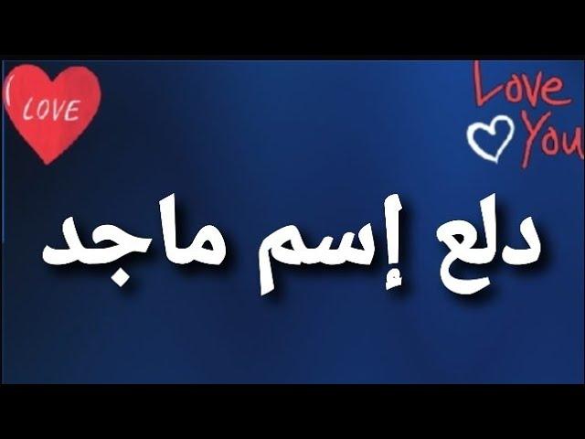 دلع إسم ماجد Youtube
