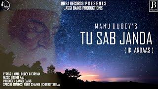 Tu Sab Janda (Ik Ardaas): Manu Dubey | Rohit Raj | Latest Punjabi Songs 2020 |  Infra Records