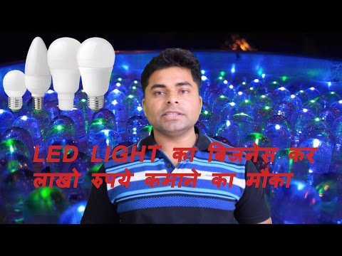 HOW TO START LED LIGHT BUSINESS IN INDIA IN HINDI कैसे शुरु