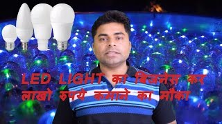 HOW TO START LED LIGHT BUSINESS IN INDIA IN HINDI कैसे शुरु करे LED LIGHTSका व्यापार