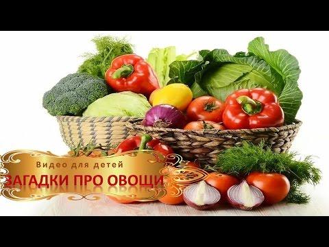 Видео для детей. Загадки про овощи.