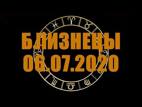 Гороскоп на 06.07.2020 БЛИЗНЕЦЫ